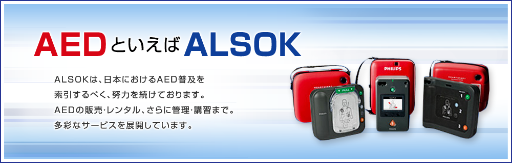 AEDといえばALSOK
